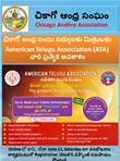 ATA Silver Jubilee Convention - Chicago
